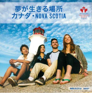 ノバスコシア州中学高校留学プログラム/ Nova Scotia International Student Program