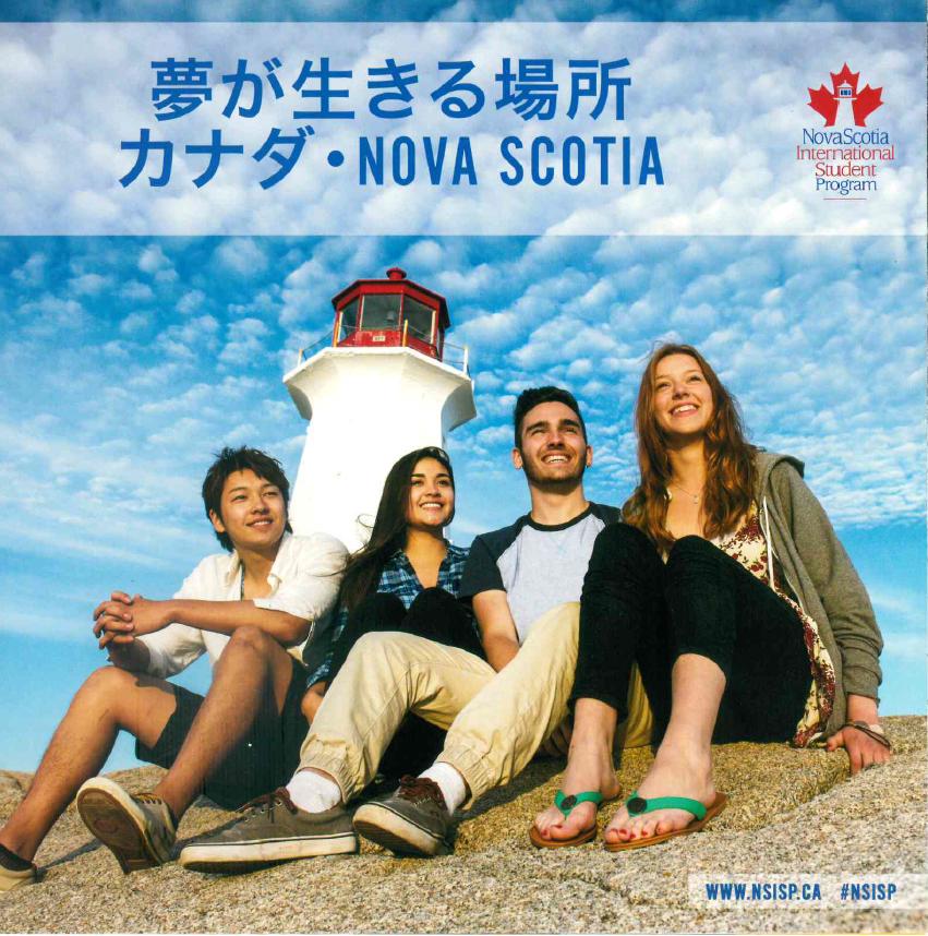 ノバスコシア州留学生プログラム